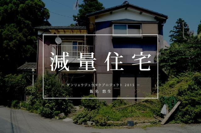 家を解体するにもお金がかかる…<br />このプロジェクトではアーティストが1年半家賃なしで暮らしながら、少しずつ家を解体・改修していきます。&#8221;></p> </p></div> </p></div> </section> <section class=