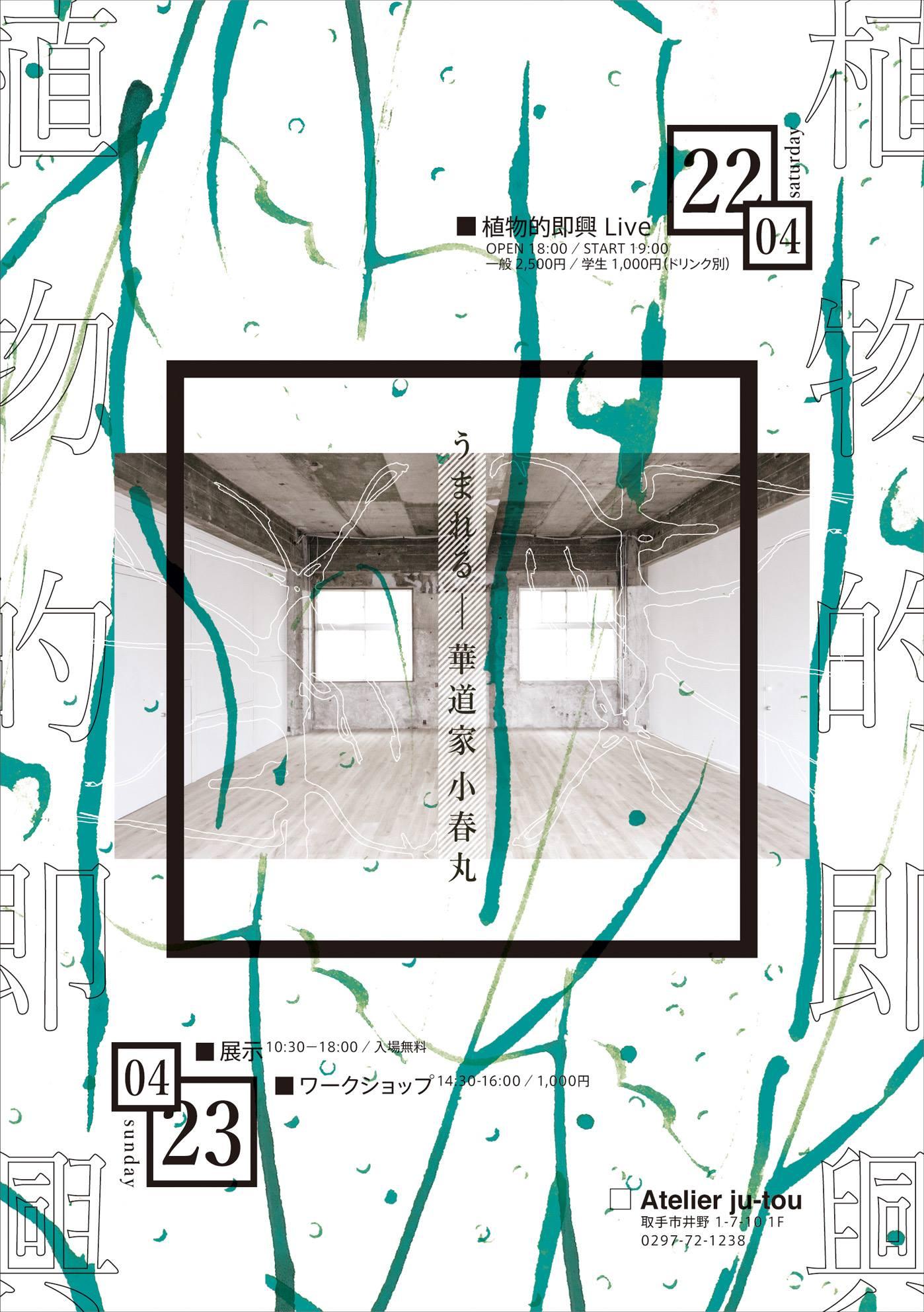 """植物的即興 """"うまれる""""やさいINO 古谷 彌治さん取手に暮らすアーティスト 003程イイ物件元山食堂 申 麻実さん"""